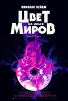 Color Out of Space - Russian Movie Poster (xs thumbnail)
