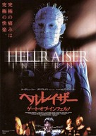 Hellraiser: Inferno - Japanese Movie Poster (xs thumbnail)