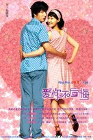 Joheun saram isseumyeon sogae shikeojwo - Chinese poster (xs thumbnail)
