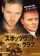 Spotswood - Japanese Movie Poster (xs thumbnail)