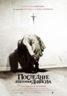 The Last Exorcism - Russian Movie Poster (xs thumbnail)