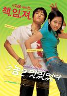 He Was Cool - South Korean Movie Poster (xs thumbnail)