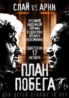 Escape Plan - Russian Movie Poster (xs thumbnail)