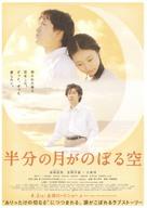 Hanbun no tsuki ga noboru sora - Japanese Movie Poster (xs thumbnail)