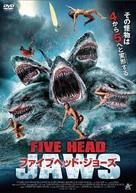 5-Headed Shark Attack - Japanese DVD movie cover (xs thumbnail)