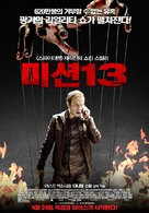 13 Sins - South Korean Movie Poster (xs thumbnail)