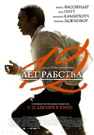 12 Years a Slave - Russian Movie Poster (xs thumbnail)