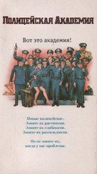 Police Academy - Russian Movie Cover (xs thumbnail)
