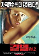 Kill Bill: Vol. 2 - South Korean Movie Poster (xs thumbnail)