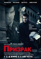 The Ghost Writer - Russian Movie Poster (xs thumbnail)