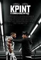 Creed - Greek Movie Poster (xs thumbnail)