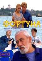 Fortuna - Russian DVD movie cover (xs thumbnail)