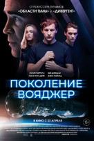 Voyagers - Russian Movie Poster (xs thumbnail)