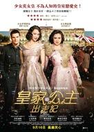 A Royal Night Out - Hong Kong Movie Poster (xs thumbnail)