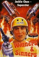 Qi mou miao ji: Wu fu xing - German VHS movie cover (xs thumbnail)