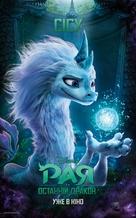 Raya and the Last Dragon - Ukrainian Movie Poster (xs thumbnail)