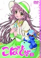 """Kobato."" - Japanese DVD movie cover (xs thumbnail)"