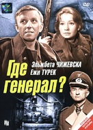 Gdzie jest general? - Russian DVD cover (xs thumbnail)