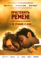 Allacciate le cinture - Ukrainian Movie Poster (xs thumbnail)