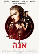 Anna - Israeli Movie Poster (xs thumbnail)