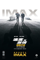 Fast & Furious Presents: Hobbs & Shaw - Chinese Movie Poster (xs thumbnail)