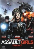 Asaruto gâruzu - Japanese Movie Cover (xs thumbnail)