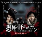 Ju-on: Owari no Hajimari - Japanese Movie Poster (xs thumbnail)