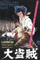 Cartouche - Japanese Movie Poster (xs thumbnail)