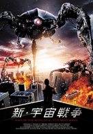 War of the Worlds 2: The Next Wave - Japanese Movie Cover (xs thumbnail)