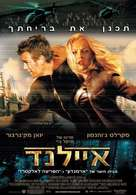 The Island - Israeli Movie Poster (xs thumbnail)