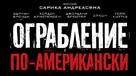 American Heist - Russian Logo (xs thumbnail)