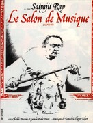 Jalsaghar - French Movie Poster (xs thumbnail)