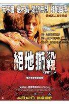 Prey - Hong Kong Movie Poster (xs thumbnail)