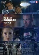 """Golden Eye"" - Russian Movie Poster (xs thumbnail)"