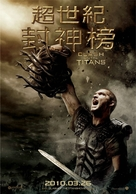 Clash of the Titans - Taiwanese Movie Poster (xs thumbnail)