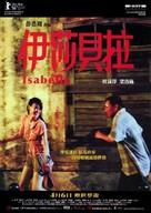 Isabella - Hong Kong poster (xs thumbnail)