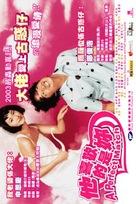 Joheun saram isseumyeon sogae shikeojwo - Hong Kong poster (xs thumbnail)