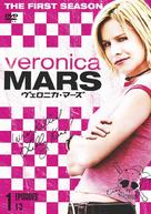"""Veronica Mars"" - Japanese DVD movie cover (xs thumbnail)"