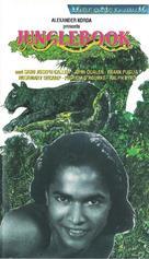 Jungle Book - Dutch VHS cover (xs thumbnail)