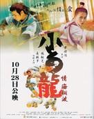 White Dragon - Hong Kong poster (xs thumbnail)