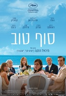 Happy End - Israeli Movie Poster (xs thumbnail)