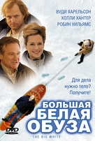 The Big White - Russian Movie Cover (xs thumbnail)