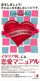 Manuale d'amore - Japanese Movie Poster (xs thumbnail)