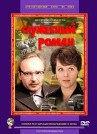 Sluzhebnyy roman - Russian DVD movie cover (xs thumbnail)