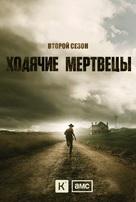 """The Walking Dead"" - Russian poster (xs thumbnail)"