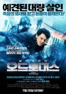 Odd Thomas - South Korean Movie Poster (xs thumbnail)