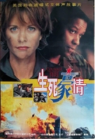 Courage Under Fire - Chinese Movie Poster (xs thumbnail)