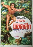 Tarzan and the Lost Safari - Thai Movie Poster (xs thumbnail)