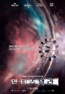Interstellar - South Korean Movie Poster (xs thumbnail)