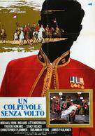 Conduct Unbecoming - Italian poster (xs thumbnail)